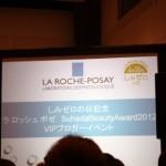 ラ ロッシュ ポゼ 第2回 Suhada Beauty Award 2012 受賞者は長谷川理恵さん!