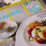 ELLE a table 7月号の付録は、ル・クルーゼのピクニックシート!