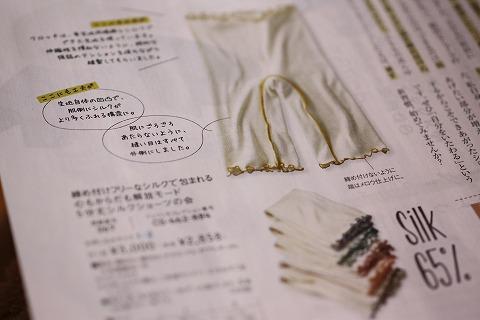 フェリシモ シルク特集_2