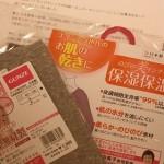 【当選】グンゼ・キレイラボのモニター商品、届きました!