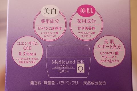 DHC薬用Qクイックジェルモイスト&ホワイトニング3