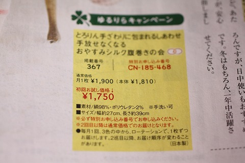 フェリシモ シルク特集_3