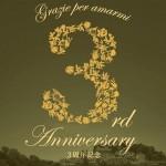 本日よりテラクオーレ3周年キャンペーンの第一弾発売開始!