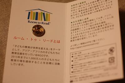 松屋銀座チャリティーピンバッジ2013_2