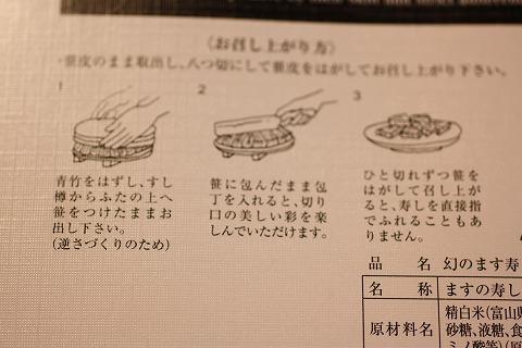 大辻のマス寿司_3