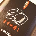 銀座のアンテナショップ「いきいき富山館」で買える日替わりマス寿司が美味しい!!『寿し工房 大辻』編