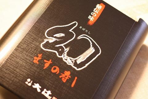 大辻のマス寿司