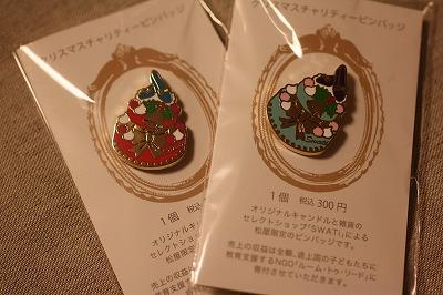松屋銀座チャリティーピンバッジ2013