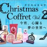 ベルメゾンネットのクリスマスコフレ2013 第2弾 発売開始!