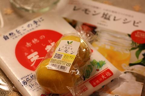 レモン塩_2
