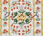 ロクシタンとピエール・エルメ・パリがコラボ!第一弾 「ジャスミン イモーテル ネロリ」シリーズ、2015年10月21日(水)発売開始!