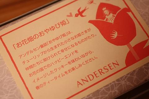 アンデルセン クッキー_4