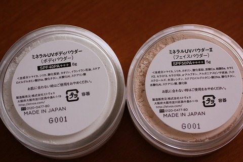 ETVOS UV POWDER2014_2