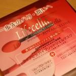 久光製薬 ライフセラ アドバンスライン トリプルアクティブセット使ってみました!