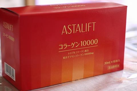 アスタリフトコラーゲンドリンク10000