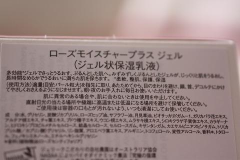 ローズモイスチャープラスジェル (2)