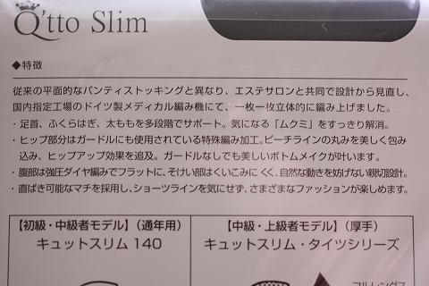 キュットスリム タイツシリーズ レギンス (2)