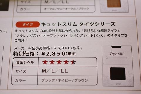キュットスリム タイツシリーズ レギンス (4)