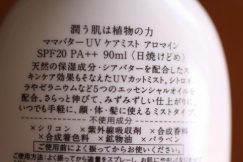 UVケアミスト アロマイン (4)