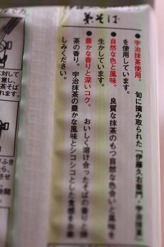 伊藤久右衛門 茶そば (6)
