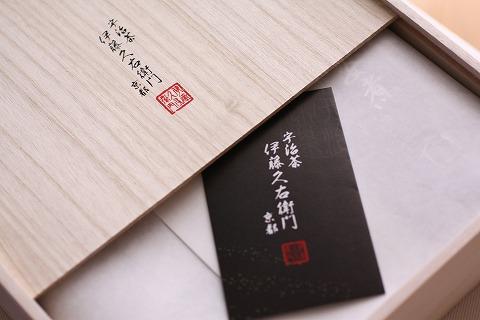 伊藤久右衛門 茶そば (2)