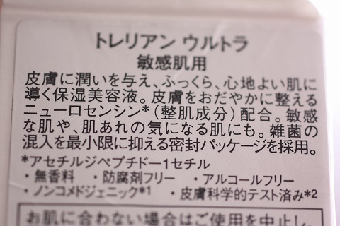 ラロッシュポゼ トレリアンシリーズ (6)