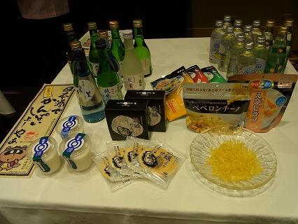 東広島 特産物