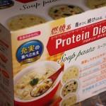 美味しくて大満足!DHC 『プロティンダイエット スープパスタ』