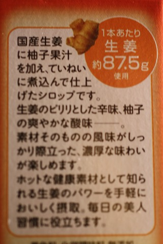 DHC 生姜シロップ (3)