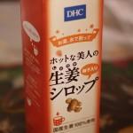 濃厚で美味しい!DHCの『ホットな美人の柚子入り生姜シロップ』