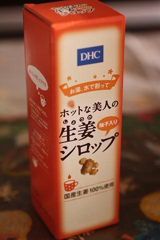 DHC 生姜シロップ