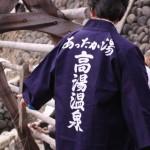東京から2時間で行ける!穴場の秘湯、福島県・高湯温泉!