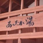 日帰りで楽しめる!福島・高湯温泉共同浴場「あったか湯」