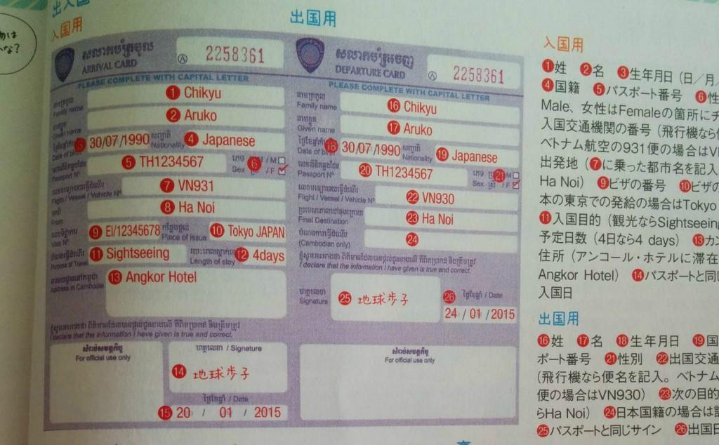 出入国カード記入例