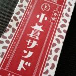 名古屋土産特集!青柳総本家の「小倉サンド」