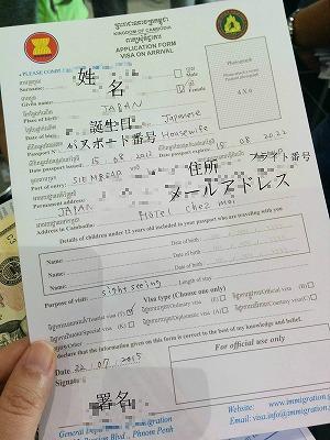 VISA申請書