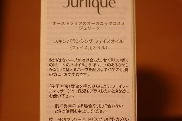 Julique_スキンバランシングフェイスオイル (2)