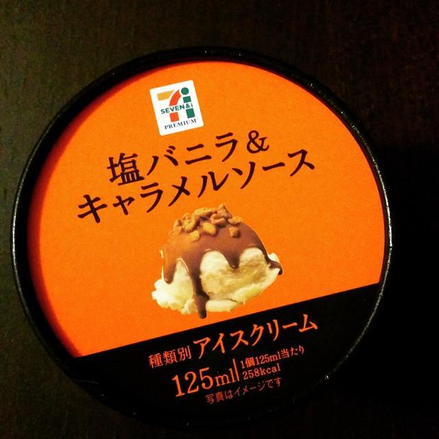 セブンプレミアムのアイスクリーム、塩バニラ&キャラメルソース