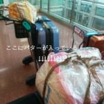 オトナ女子旅 パリ&ブリュッセル旅行記⑻:スーツケースの重量チェックが厳しかった!!空港カウンターで焦った出来事。
