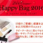 24hコスメのHappy Bag 2016、販売開始しました!!!