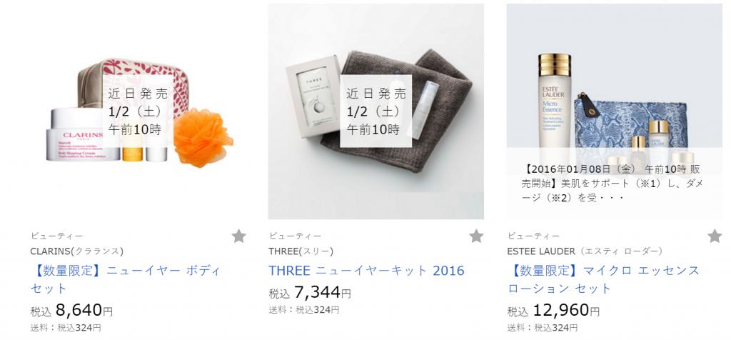 高島屋ニューイヤーコスメキット2016