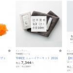 2016年1月2日より販売開始!高島屋のニューイヤーキットコスメ情報!