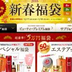 ドクターシーラボの新春福袋2016、発売開始!!!