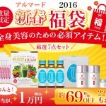 【アルマード新春福袋2016】 2015年12月28日(月)10:00より販売開始!