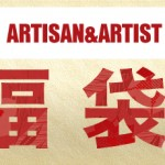アルティザン&アーティスト公式オンラインショップにて、福袋2016発売開始しています!