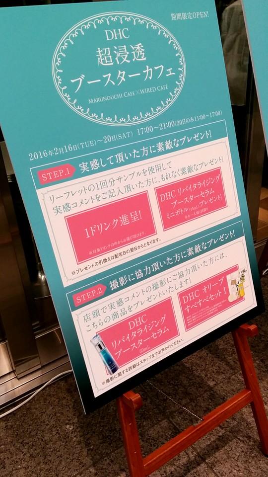 DHCブースターカフェ (3)