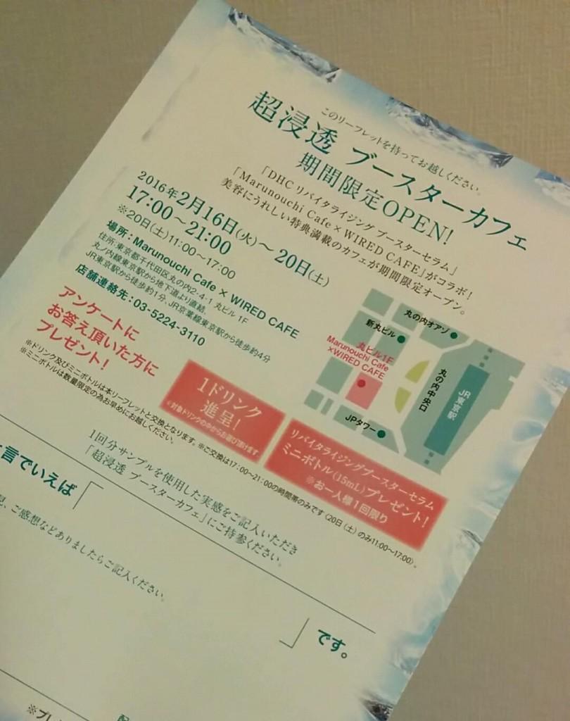 DHCブースターカフェ (5)