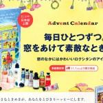 ついに日本初上陸!ロクシタンのアドベントカレンダー!予約開始しています!
