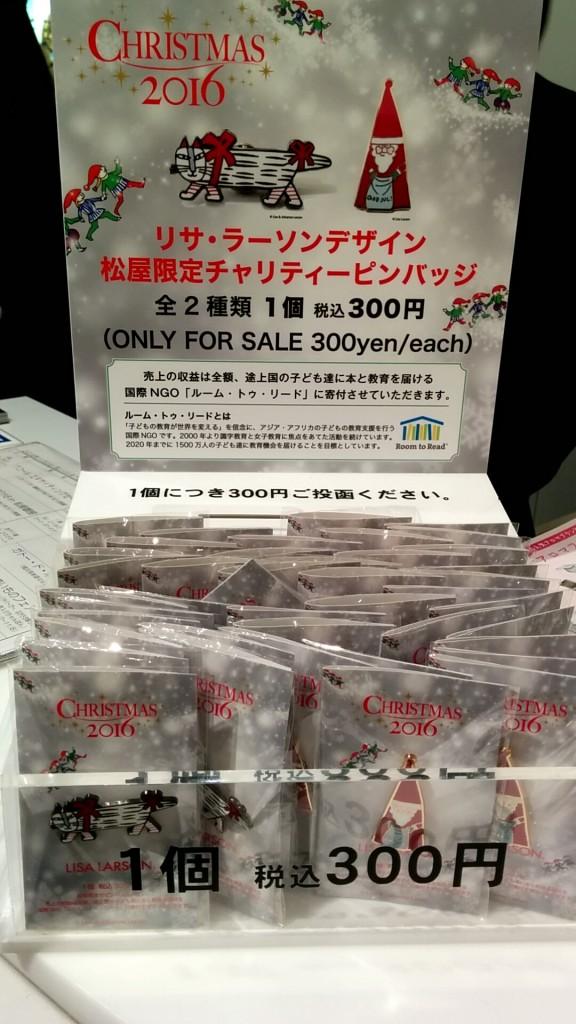 松屋銀座のチャリティーピンバッチ2016