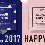 Francfranc(フランフラン) HAPPY BOX 2017、会員優先で先行予約販売スタート!